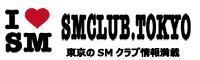 SMクラブ東京